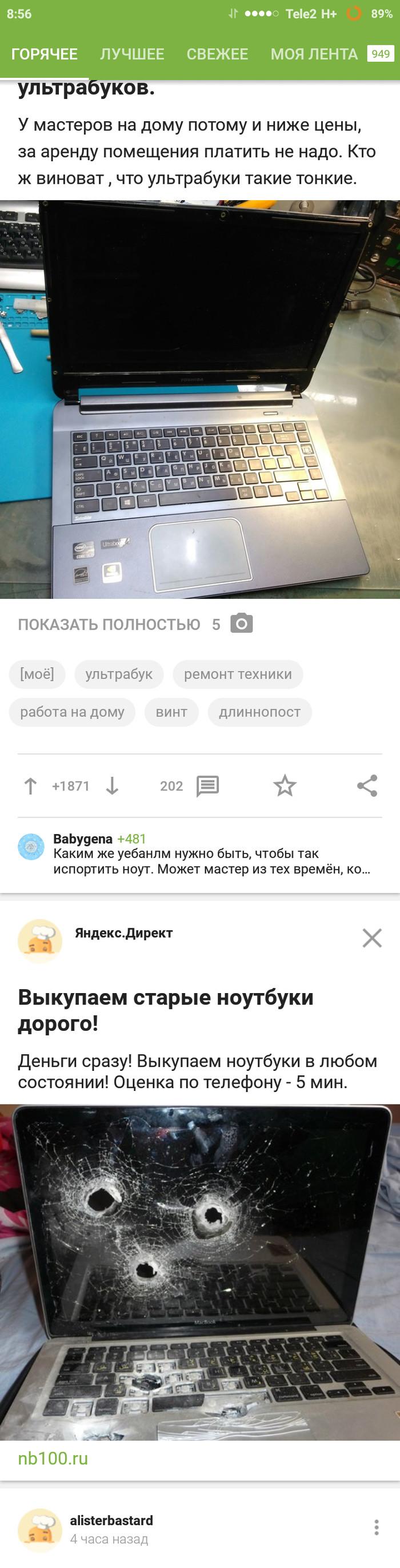 Совпадение? Не думаю... Ноутбук, Совпадение, Яндекс директ, Длиннопост