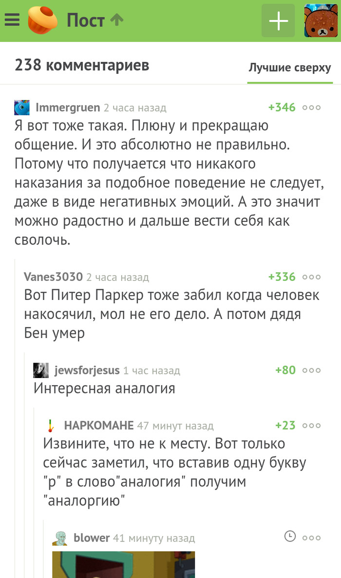 Аналогия Комментарии, Аналогия, Анал