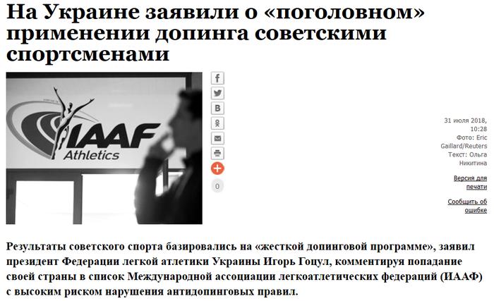 Вот оно чё оказывается Украина, СССР, Россия, Допинг, Спорт
