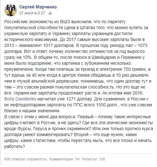 Шах и мат ватники Украина, Зарплата, Украина и ЕС