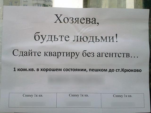 Как найти квартиру в Москве без риелторов Бомж, Москва, Без посредников, Съемная квартира, Квартира, Мат, Длиннопост