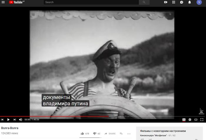 Документы Владимира Путина Путин, Неожиданно, Волга-Волга