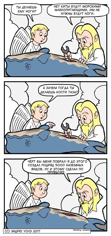 Привычки Комиксы, Юмор, Смешное, Шутка, Перевод, Религия, Креационизм, Эволюция