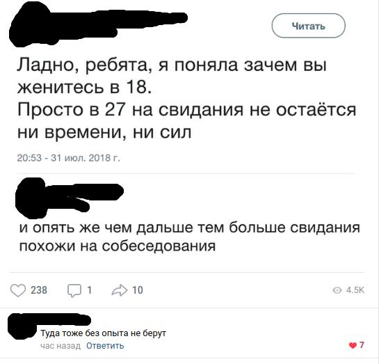 Про собесы Собеседование, Женитьба, Опыт работы, Скриншот, Вконтакте