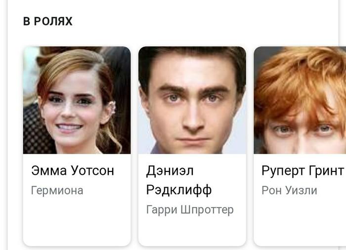 Гарри Шпроттер Гарри Поттер, Google, Ошибка, Гарри шпроттер, Скриншот