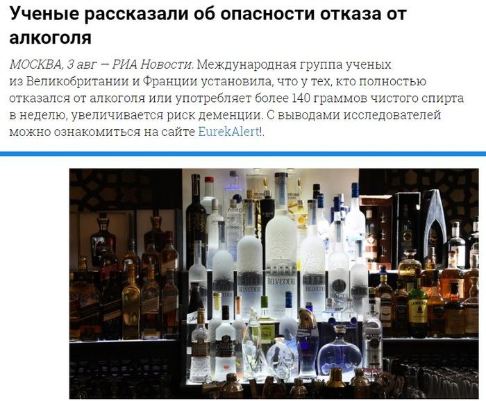 Профилактика дивертикулеза, теперь это... Профилактика, Алкоголь, Целый мир, Опасность, Отказ