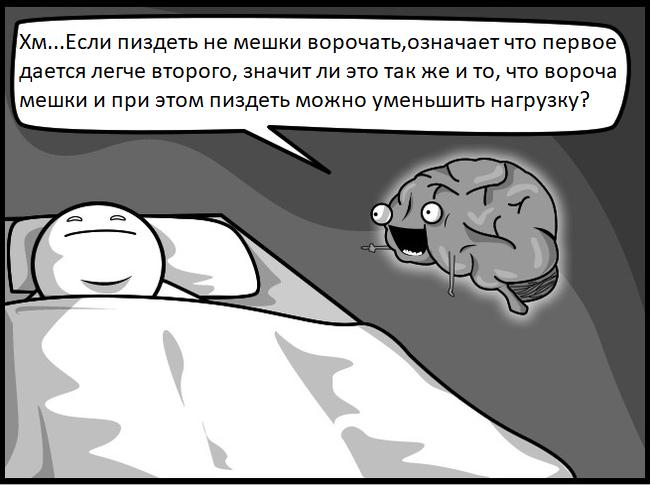 Ночной мозг.