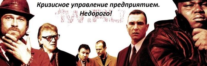 Антирейдер-33. Бизнес на убийстве бизнеса. Бизнес, Деньги, Управление, Антирейдер, Длиннопост