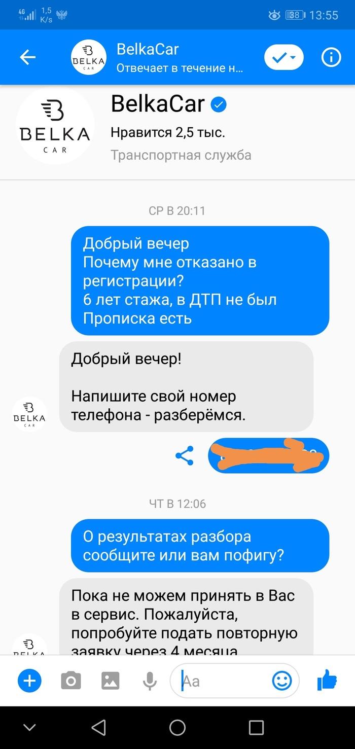 Каршеринг Каршеринг, Мат, Длиннопост