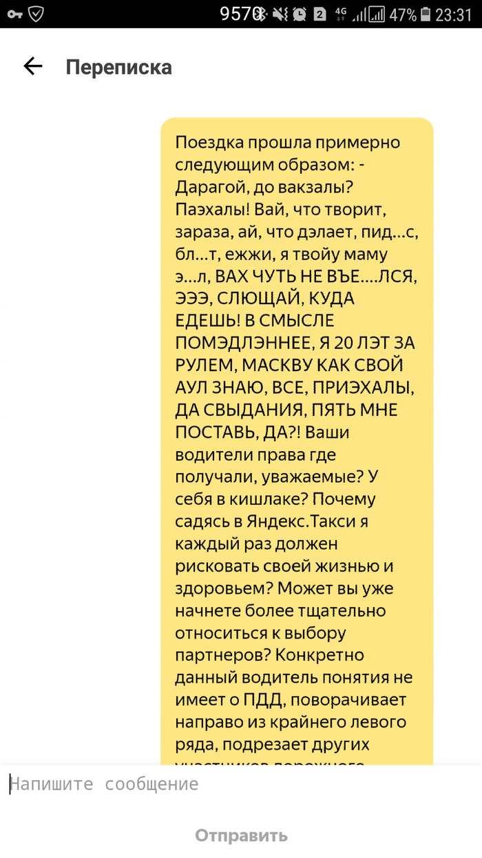 Яндекс такси, отзыв о поездке Яндекс, Такси, Неадекват, Длиннопост