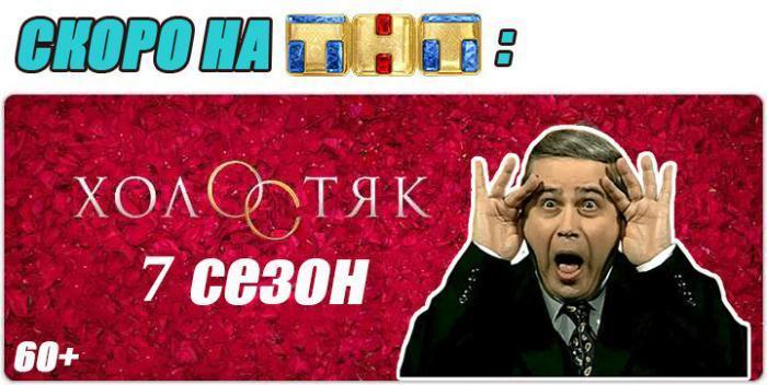 Смотрите скоро на ТНТ!)