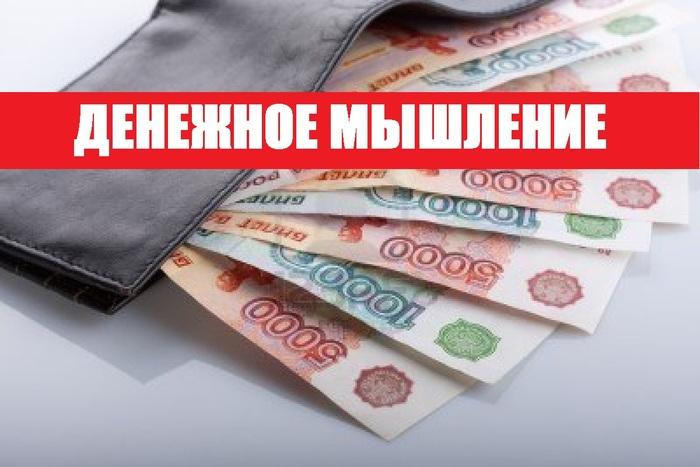 Думай и богатей! Деньги, Психология, Обучение, Коучинг, Мышление