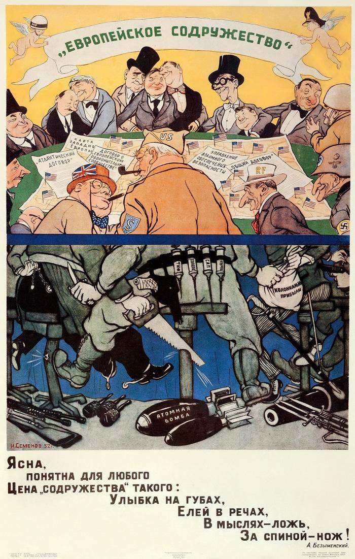 «Европейское содружество». СССР, 1952 Советские плакаты, Карикатура, Европа, Дружба, Подлость, Предательство, Шарль де Голль, Черчилль