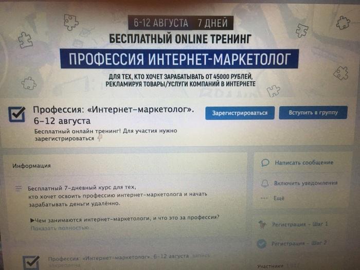 Бесплатный «онлайн» тренинг, ага Маркетинг, Вконтакте, Онлайн, Smm, Реклама, Трансляция, Длиннопост