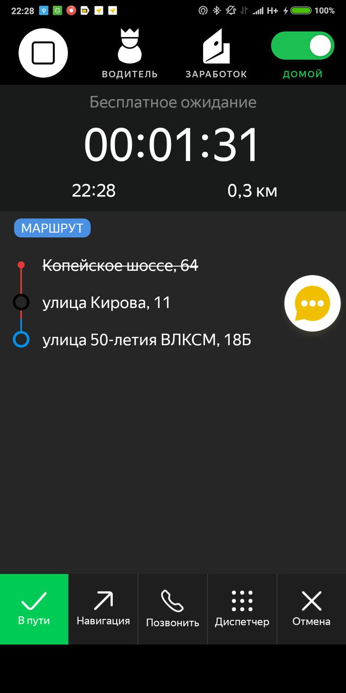 Заявка в сторону дома... Яндекс, Такси, Длиннопост
