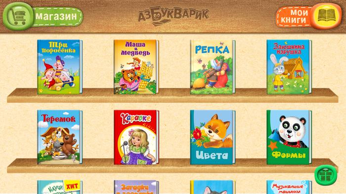 Подарок всем родителям маленьких (и не очень) детей Русские сказки, Детские Песни, Мобильное приложение, Развивающее, Длиннопост