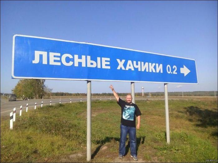 Выбраны самые забавные названия населенных пунктов в России Название, Населенный пункт, Смешное название, Рейтинг, Опрос, Чувак