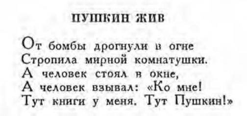 Пушкин-то жив Стихи, Или не опечатка, Вера Инбер, Книги, Текст
