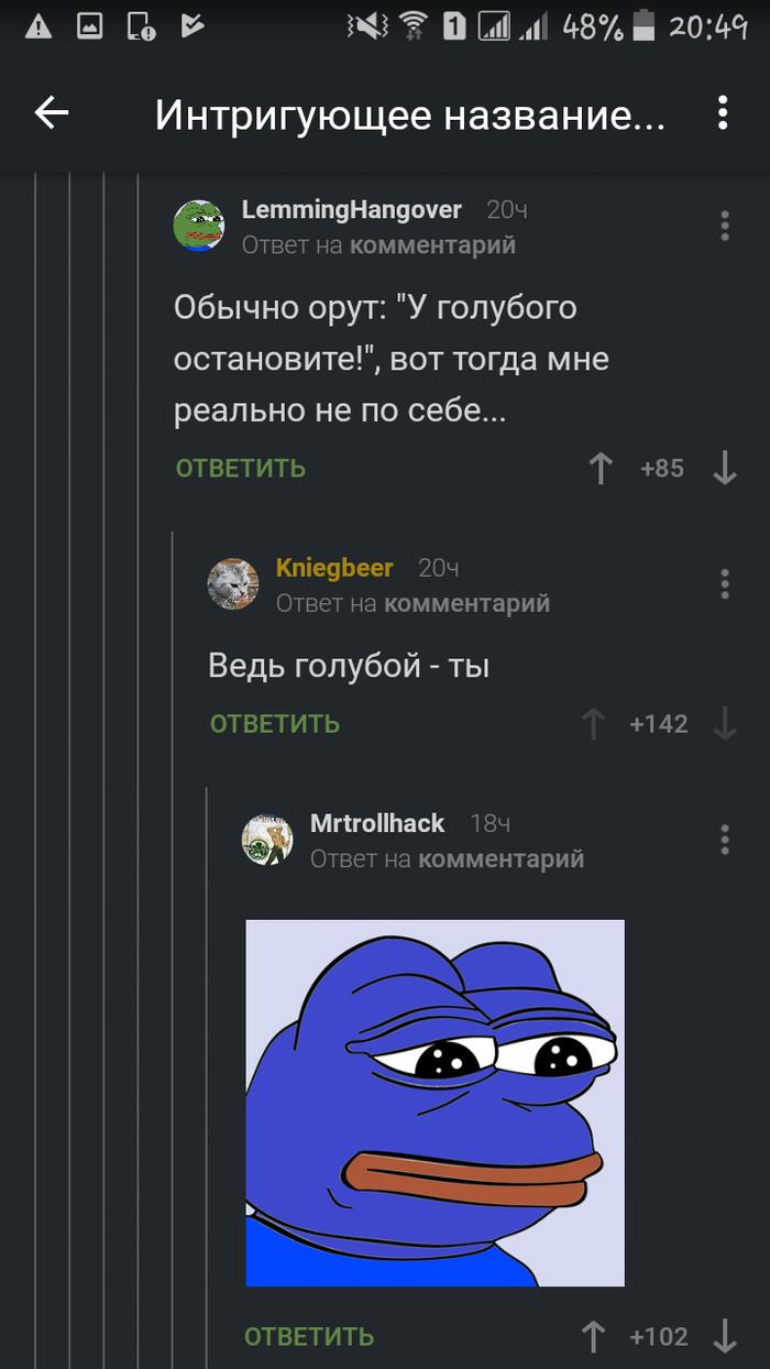 Голубой Голубой, Омск, Маршрутка