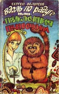 Любимая книга. Книги, Сергей белоусов, Печенюшкин