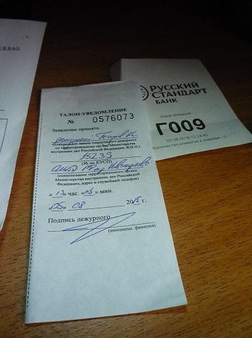 русский стандарт банк спб онлайн