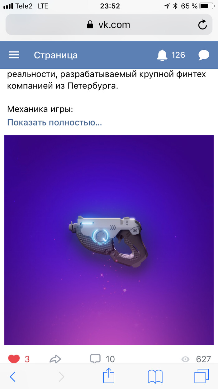 Как разрабы игры Treasure Hunt  бабло на юзерах поднимают Бета-Тест, Санкт-Петербург, Iq option, Treasure hunt, Обман, Длиннопост