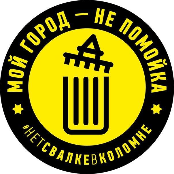 Мусор Мос обл Коломна, Помойка, Граждане, Мусор