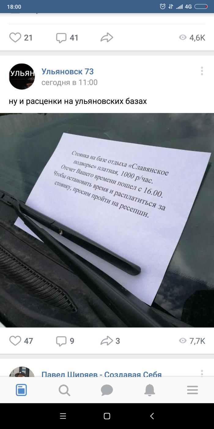 Парковка для миллионеров Ульяновск, Платная парковка