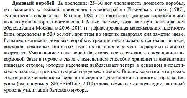 Численность воробьёв (на примере Москвы) Воробей, Москва