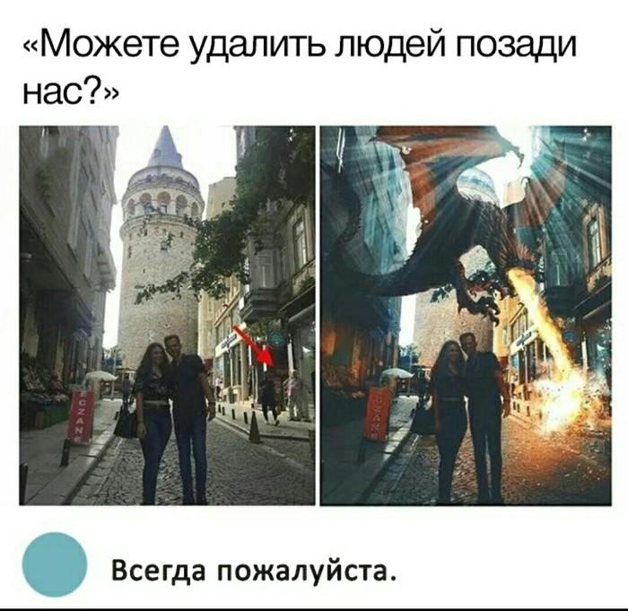Дракарис Фотожаба, Фотошоп мастер, Дракон