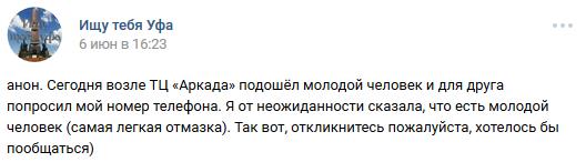 У меня есть парень (на самом деле нет). Продолжение Скриншот, Вконтакте, Ищу тебя, У меня есть парень, Идиотизм, Бабы