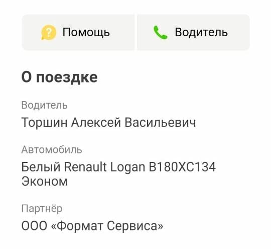 Быдло из Яндекс.Такси Яндекс, Волгоград, Быдло, Длиннопост