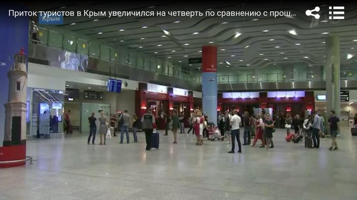 Наши новости Новости, Крым, Симферополь, Пулково