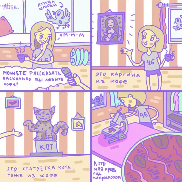 Кофе Кофе, Комиксы, Alice