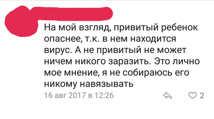 Нырок в преисподнюю ВКонтакте, Скриншот, Длиннопост, Яжмать, Прививка, Комментарии