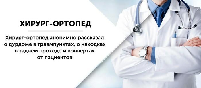 Такие разные профессии. Хирург-ортопед Профессия, Врачи, Хирургия, Травматология, Копипаста, Длиннопост