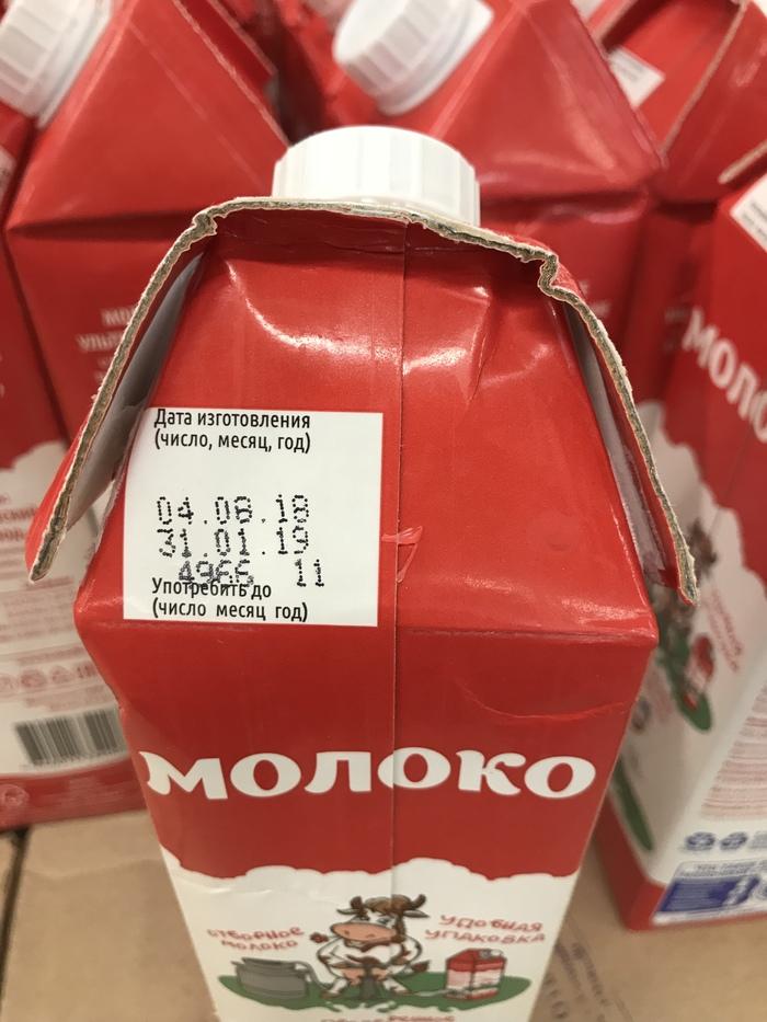 Про тухлое Молоко или опять Перекрёсток! Перекресток, Молоко, Акция, Обман, Протухшее, Магазин, Моё, Длиннопост
