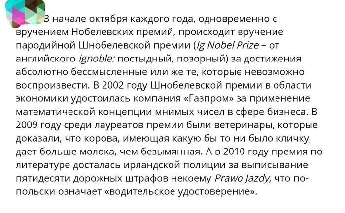 Шнобелевская премия