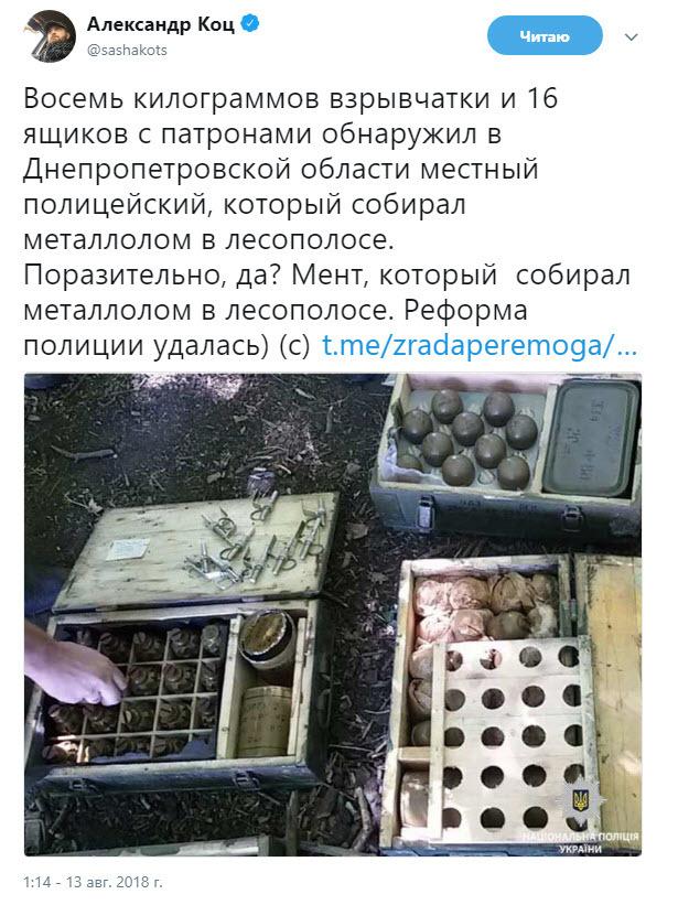 Реформа полиции по украински Полиция, Украина, Сбор металлолома, Взрывчатка