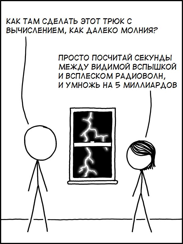 Расстояние до молнии Xkcd, Комиксы, Молния, Шутка, Перевод