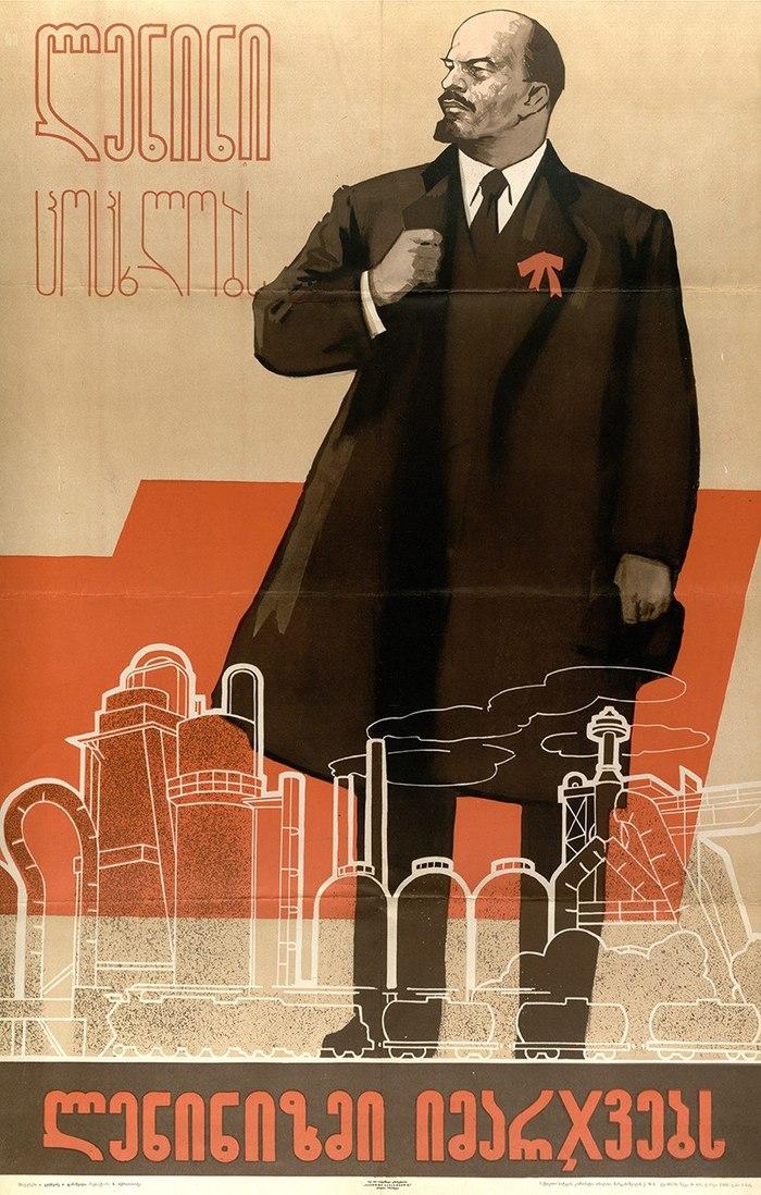 «Ленин жив. Ленинизм побеждает». СССР, 1960 Советские плакаты, Грузинские плакаты, СССР, Ленин, Ленинизм, Пропаганда, Культ личности