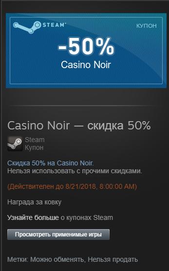 Отдам купон steam Steam, Халява, Купоны, Без рейтинга