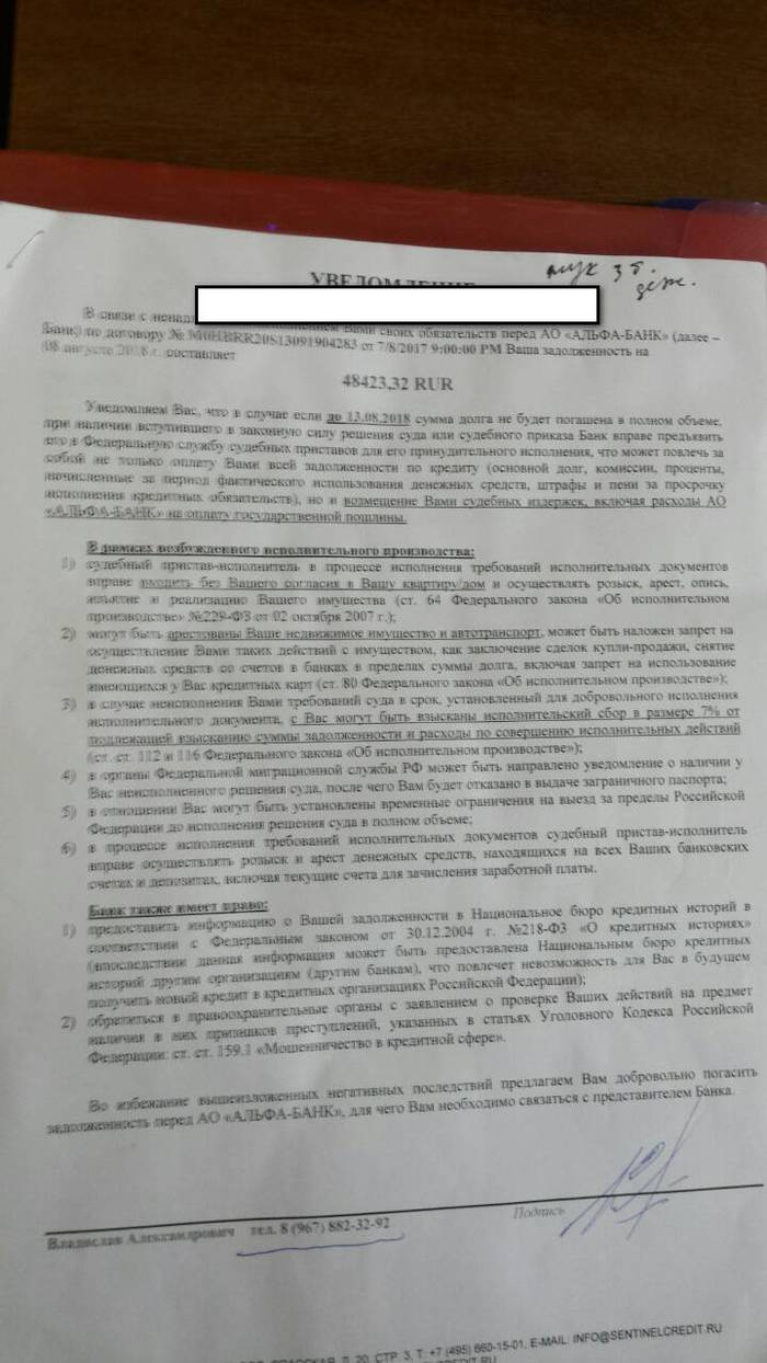 Альфа банк челябинск коллекторы что бывает за просрочку кредита