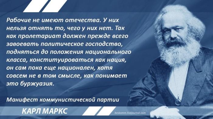 Маркс об отсутствии Родины у трудящихся Карл Маркс, Цитаты, Манифест, Отечество, Пролетариат