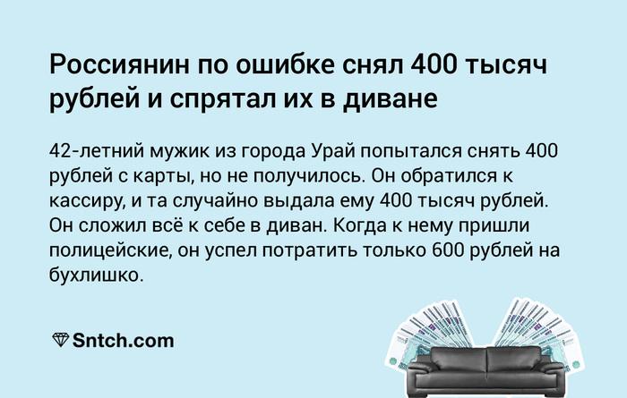 Больше не надо Диван, Ханты-Мансийск, Банк