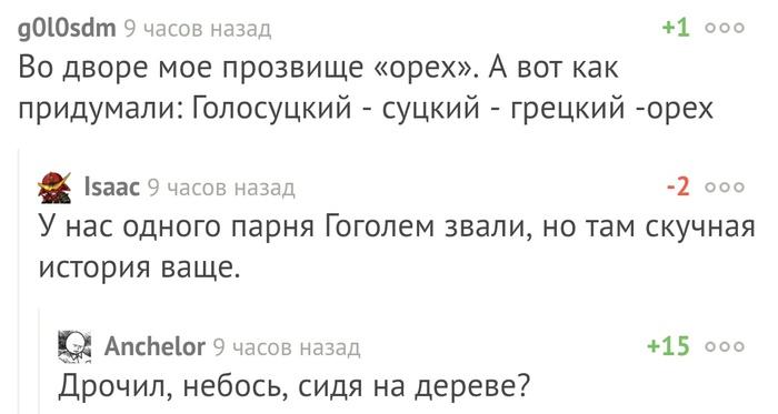 Эх, Николай Васильевич Комментарии на пикабу, Гоголь, Прозвища