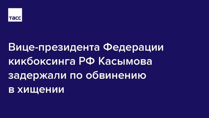 Вице-президента Федерации кикбоксинга РФ Касымова задержали по обвинению в хищении Общество, Россия, Челябинск, Бюджет, Хищение, Кикбоксинг, МВД, ТАСС