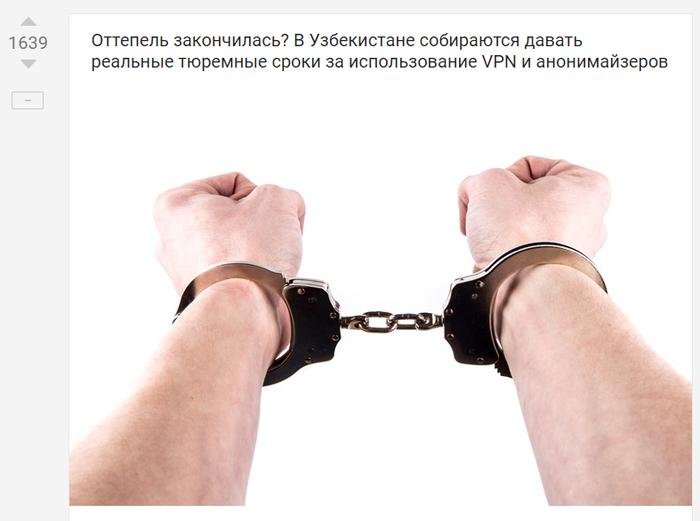 В Узбекистане НЕ собираются давать сроки за использование VPN и другие средства анонимности. Фейк, Новости, VPN, Узбекистан