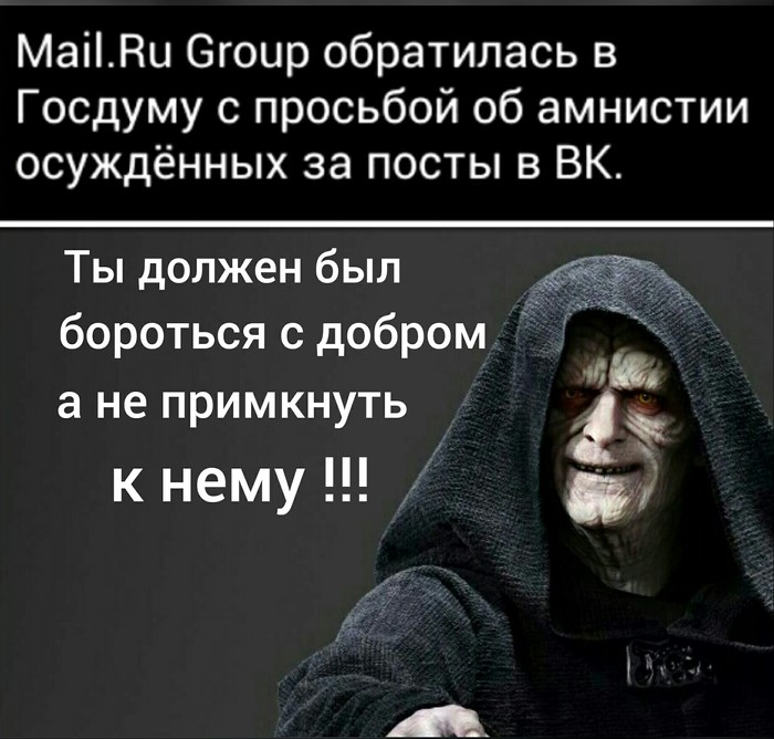 Неожиданно... Mailru, Новости, Вот это поворот, Star wars, ВКонтакте