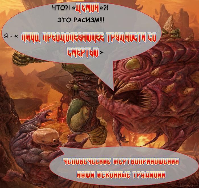Doom Eternal уже успел задеть борцов за социальную справедливость Doom 3, Doom Eternal, Sjw, Twitter, Ругань, Bethesda, Видео, Длиннопост, Doom, Игры